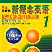 新概念英语第一册英音版课文朗读