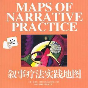 (完)叙事疗法实践地图
