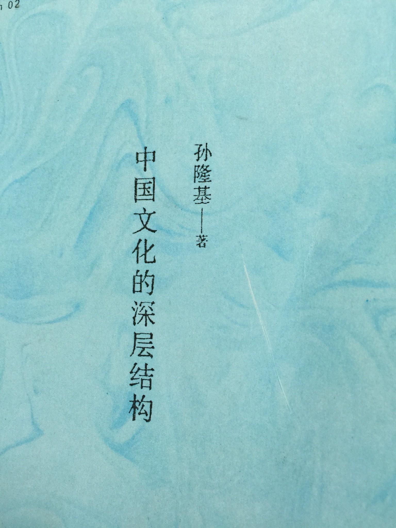 【中国文化的深层结构】在线收听