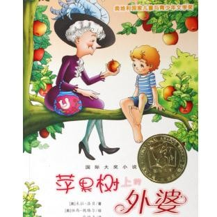 【苹果树上的外婆】在线收听
