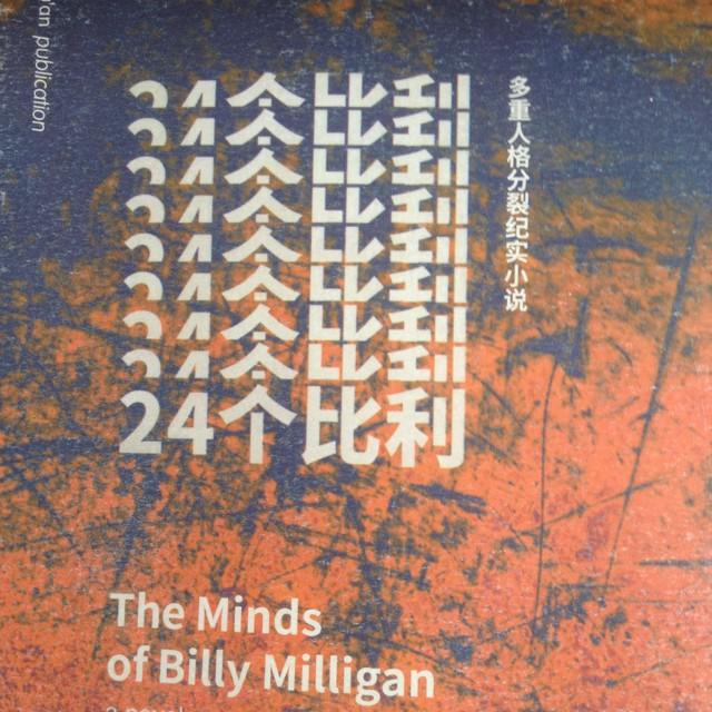 24个比利 完本 -在线收听 专辑免费下载 喜马拉雅FM