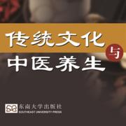 东南大学:中医养生方法学