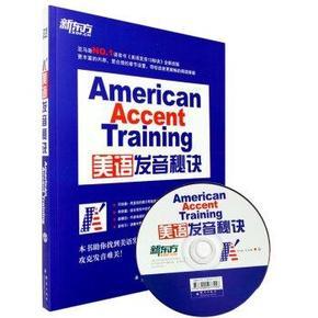AAT.美语发音秘诀.American Accent Training-喜马拉雅fm