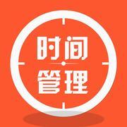叶武滨时间管理·易效能®浓缩四年500多场课程精华