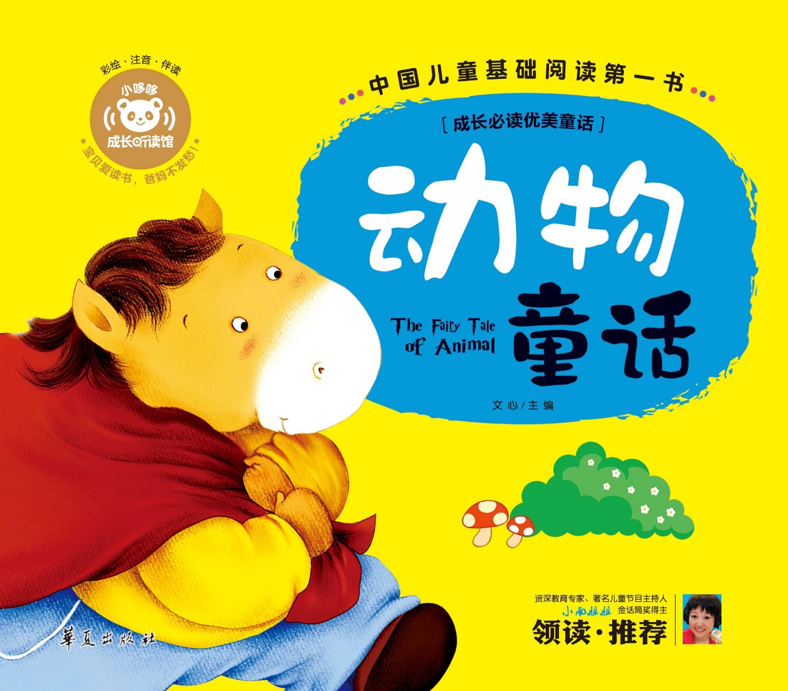 为了开启孩子的智慧之门,我们精心编写了这本《动物童话》。本书通过一篇篇精彩的动物童话故事,从观察力、想象力、创造力、分析判断力和应变能力等各个方面,诠释了智慧的内涵,告诉孩子如何运用自己的聪明才智,解决生活中遇到的种种难题。为方便孩子们阅读这些故事,我们不仅标注了拼音,还配制了精美的插图。相信孩子们在阅读的快乐中不仅能发现美,还能懂得道理、获得智慧。
