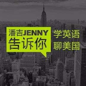 潘吉Jenny告诉你-学英语聊美国-喜马拉雅fm