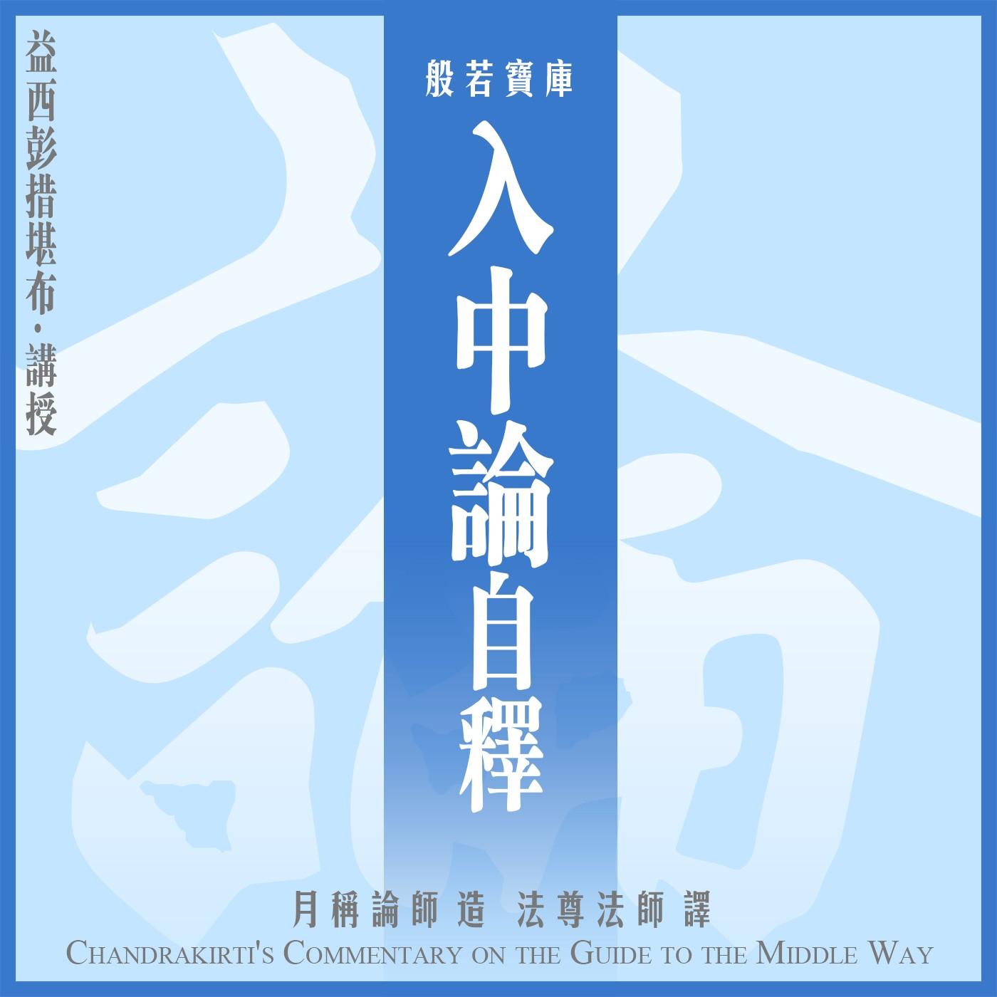 入中論自釋 第六菩提心現前地 -益西彭措堪布 講授