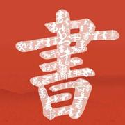 孟晓苏 创新改变中国