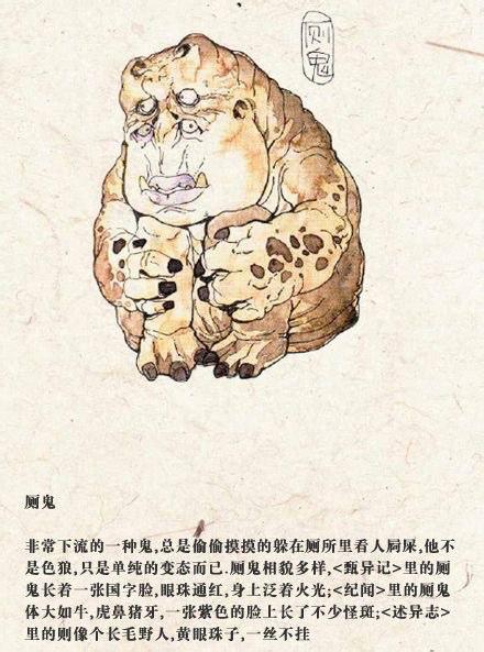 中国妖怪故事一