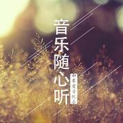 【音乐随心听】Vol.53-记忆里的男孩们之WESTLIFE NJ伊宁