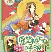 阳光姐姐嘉年华系列之《愿望树下的呼唤》——作者伍美珍(柴少鸿工作室出品)