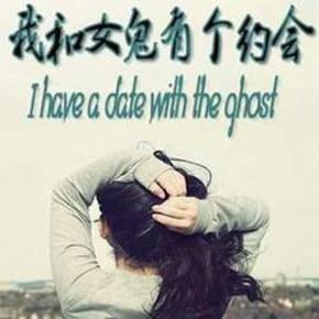 我和女鬼有个约会-喜马拉雅fm
