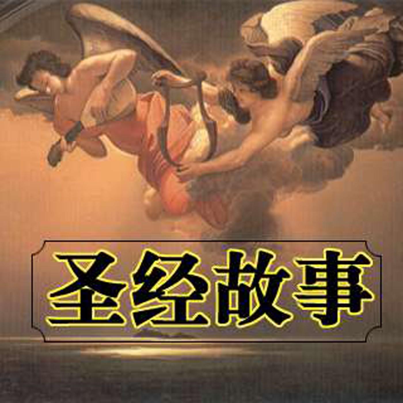 圣经故事广播(旧约)