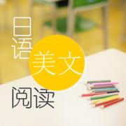 日语感人美文
