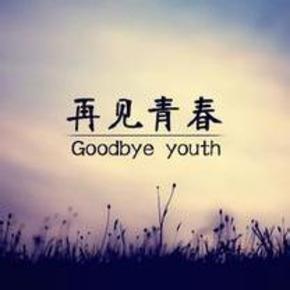 再见,青春-喜马拉雅fm