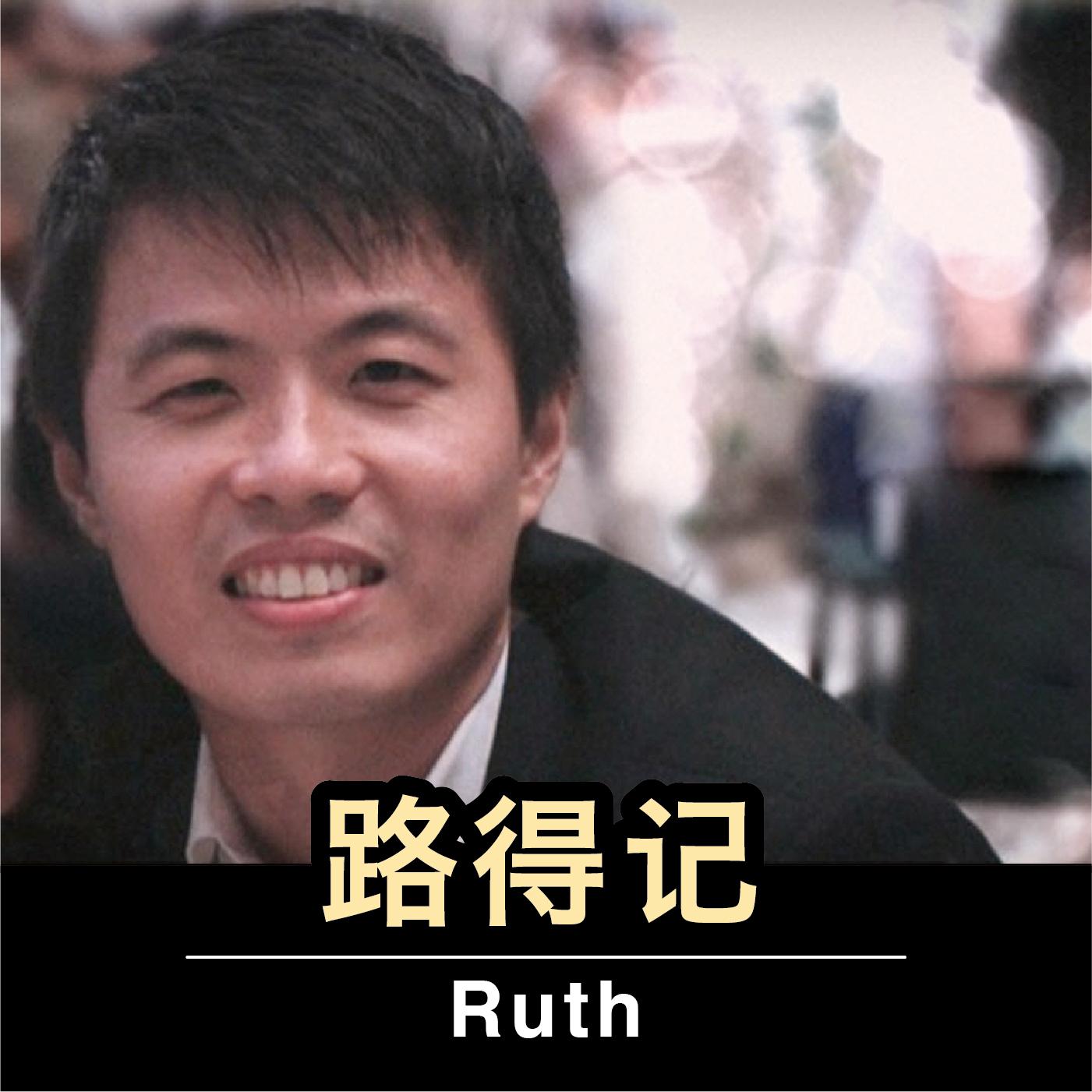 圣经--08路得记总览 (朱志山牧师)[新加坡基督生命堂] 门徒培训讲道