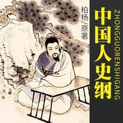 中国人史纲 柏杨原著 老白点评补充