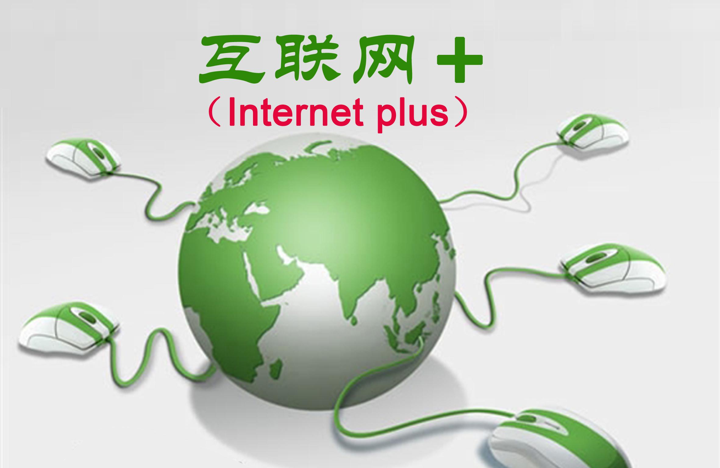 互联网 农业;互联网 地产;互联网 交通;互联网 餐饮;互联网 教育;互联