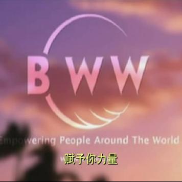 【bww国际教育系统各领导人分享】在线收听
