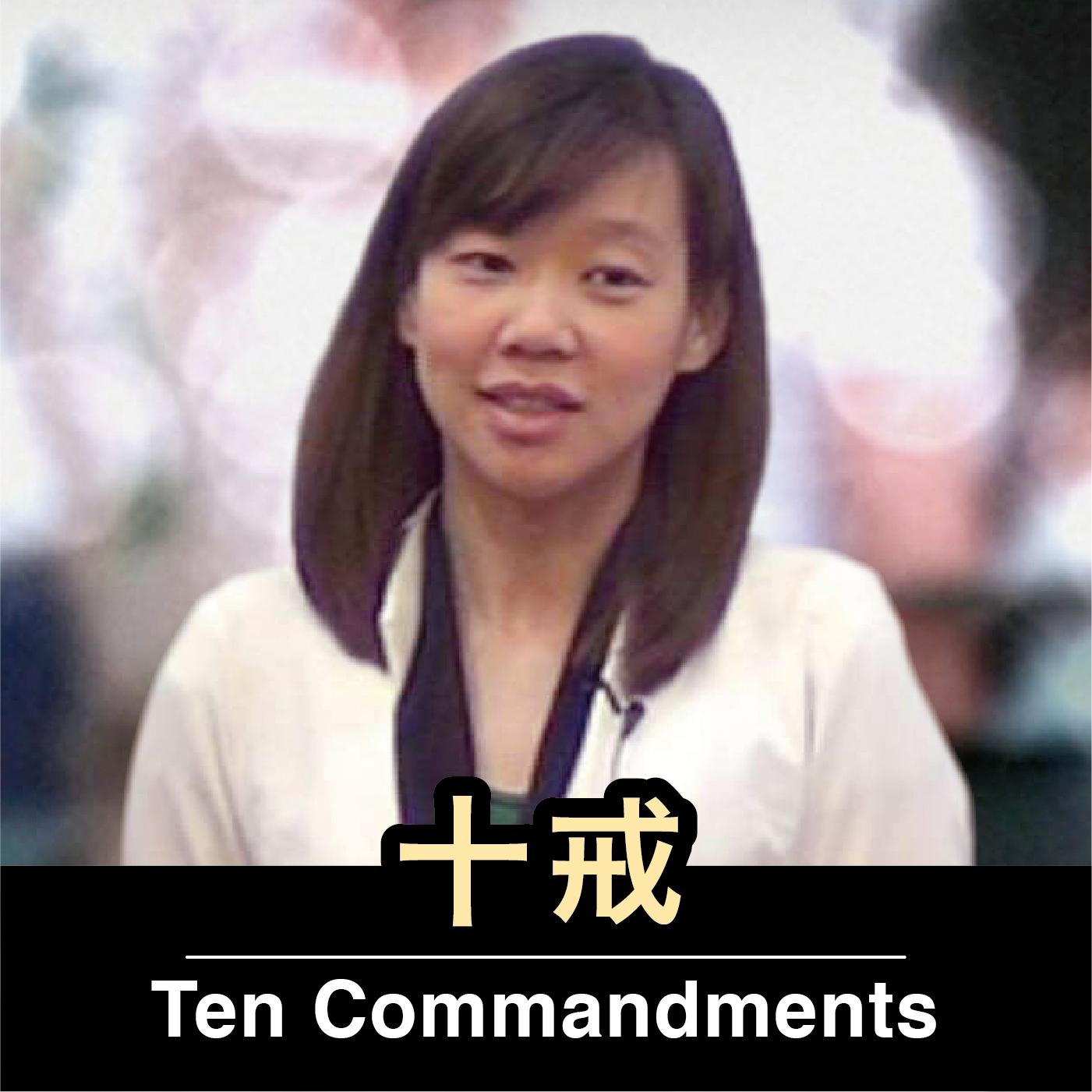 十诫命十二讲(林慧君传道)[新加坡基督生命堂] 福音班讲道