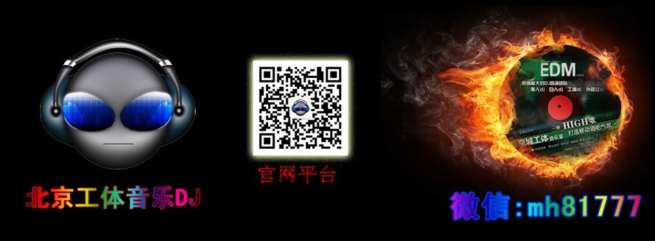 全网收单京城dj大碟 北京工体音乐京城大咖图片