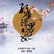 【风流逐声】《孔雀降男妃》多人小说剧,原创