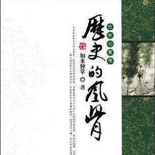 历史的风骨[竹林七贤传]