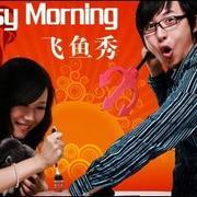 飞鱼秀 EZ Morning-2015