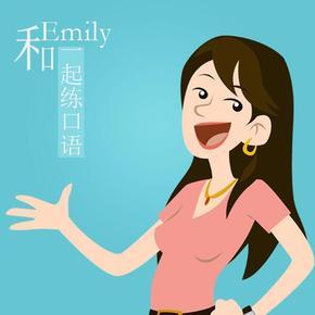 和Emily一起练口语-喜马拉雅fm