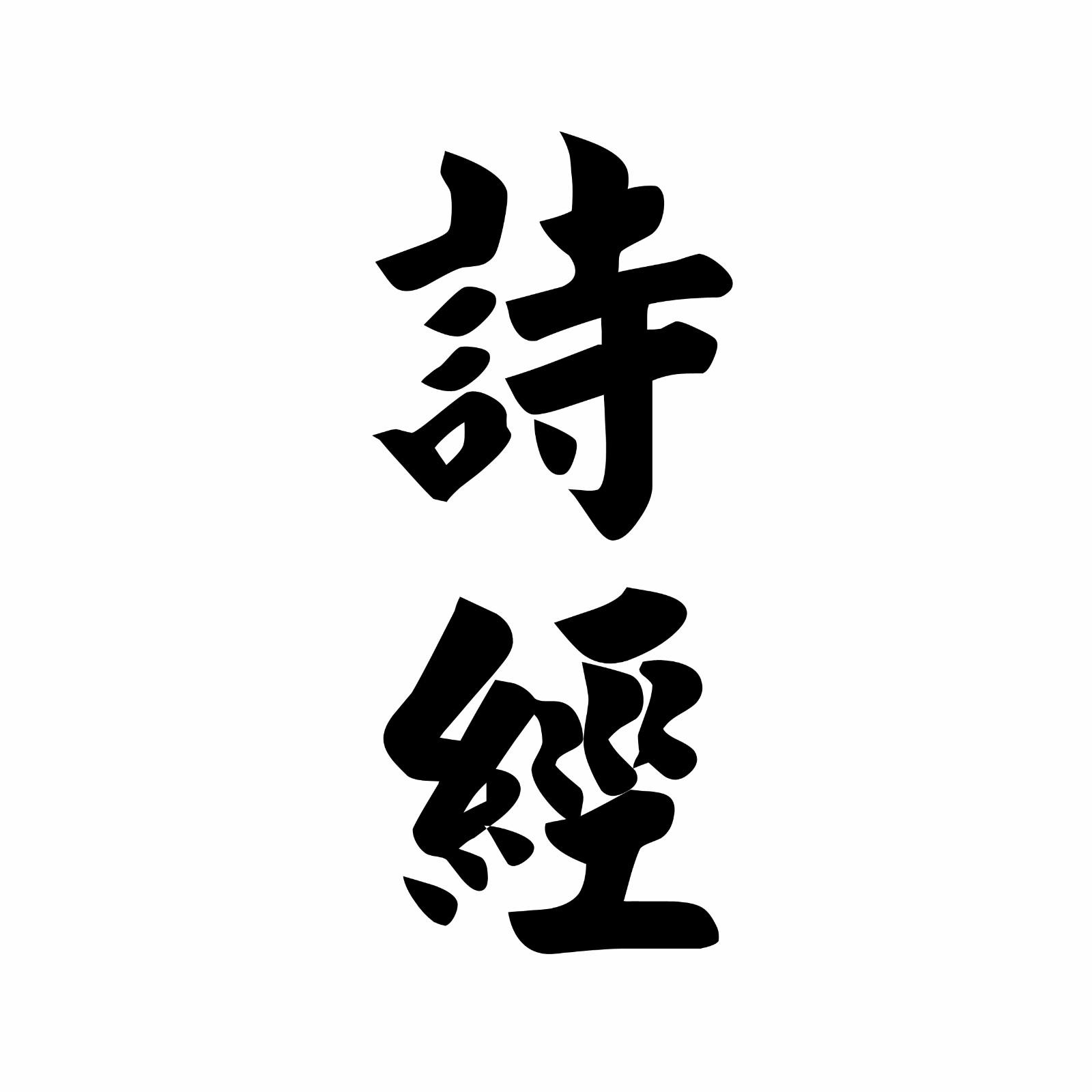 【徐醒民老师】詩經選講