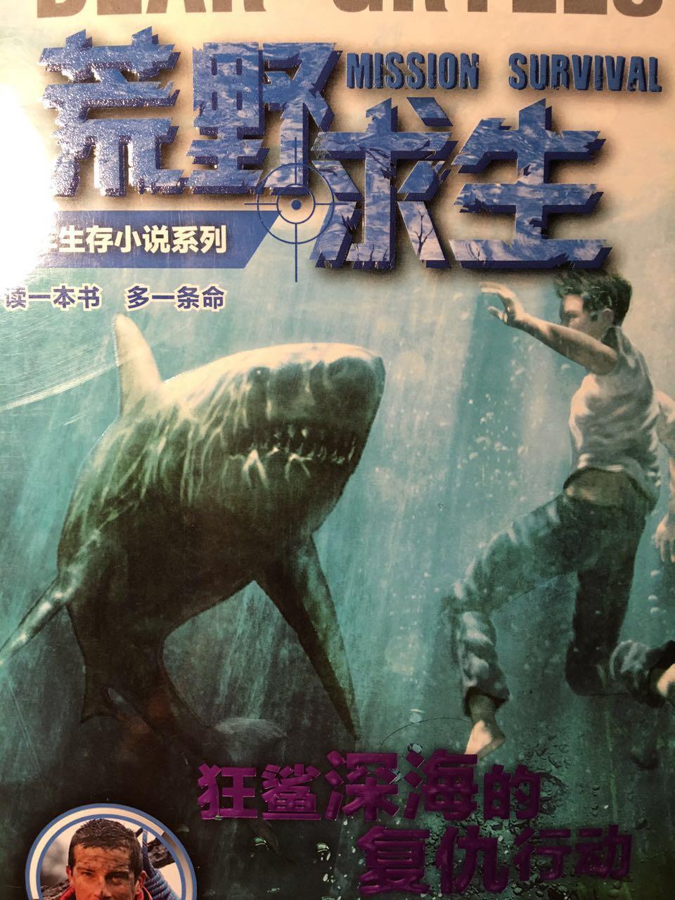 【荒野求生-狂鲨深海的复仇行动