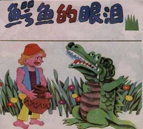 【寓言故事之《鳄鱼的眼泪》】在线收听