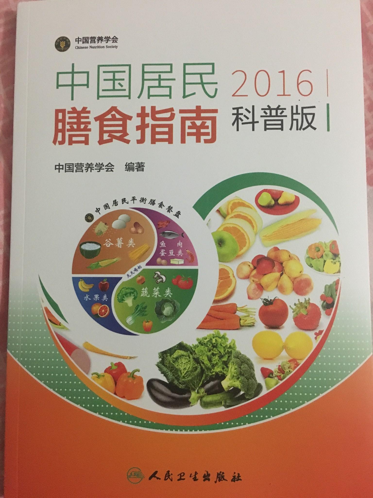 【《中国居民膳食指南》】在线收听