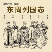 百集历史广播剧《东周列国志》