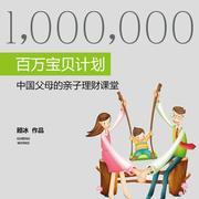 百万宝贝计划:中国父母的理财课堂