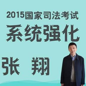 2015司法考试系统强化张翔-民法