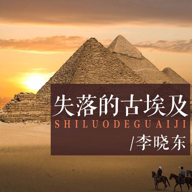 【李晓东:失落的古埃及】在线收听图片