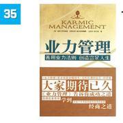 【简快阅读35】善用业力法则,创业富足人生