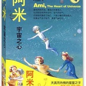 阿米,宇宙之心 - 阿米系列第二部-喜马拉雅fm