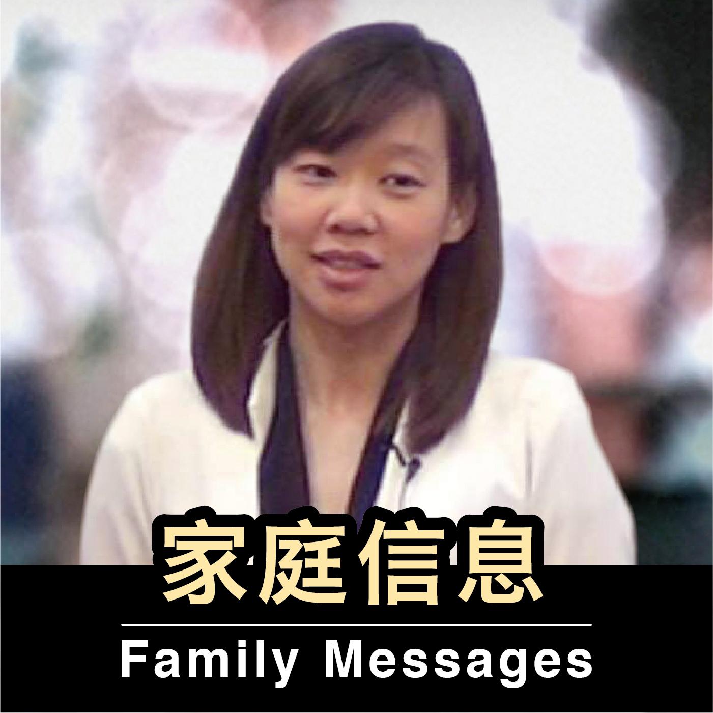 福音课程家庭信息三讲(林慧君传道)[新加坡基督生命堂] 福音班讲道