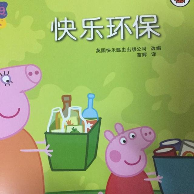 小猪佩奇.快乐环保