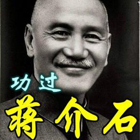 功过蒋介石-喜马拉雅fm