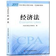 注册会计师 经济法 2016