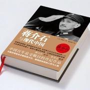 读道 | 《蒋介石与现代中国》