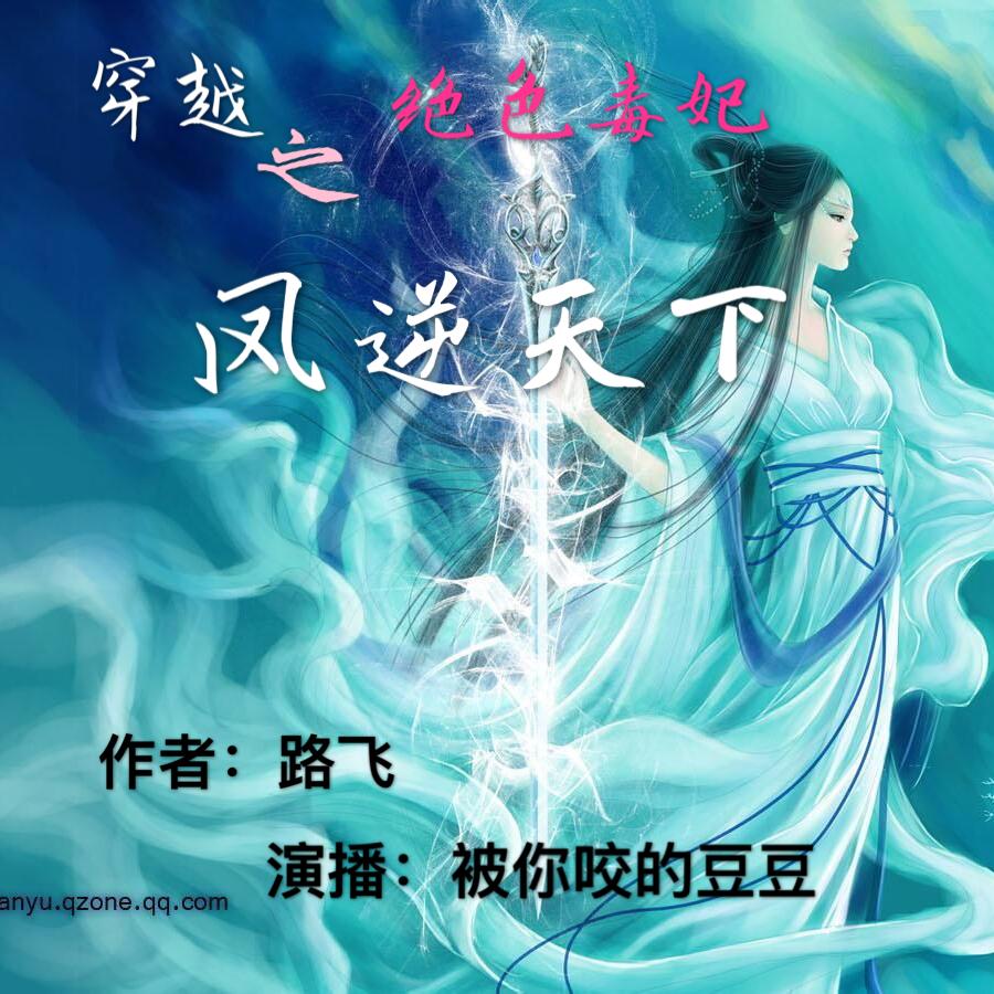 【穿越之绝色毒妃凤逆天下(1430章开始)】在线收听图片