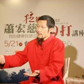 萧宏慈专栏