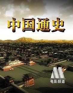 中国通史  2016大型纪录片 HD720P.国语中字