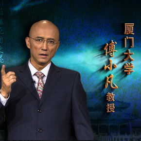 《百家讲坛》大明疑案(下部)