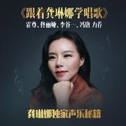 冯唐:她教了我很多没有学过的,唱歌