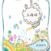 小AI说上海话三字经13